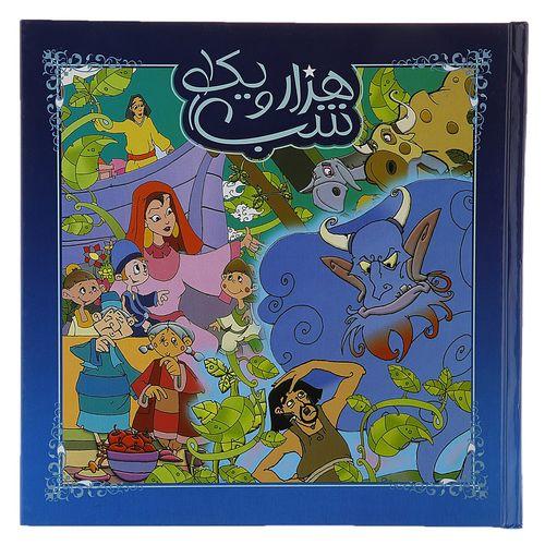 کتاب هزار و یک شب اثر مریم شریف رضویان -  جلد اول