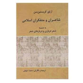 کتاب شاعران و متفکران اسلامی اثر آرتور کریستین سن