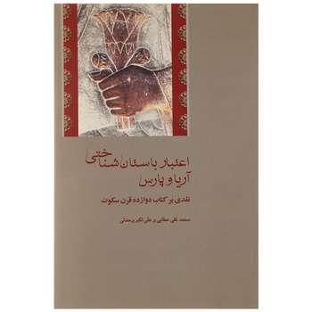کتاب اعتبار باستان شناختی آریا و پارس اثر محمدتقی عطایی
