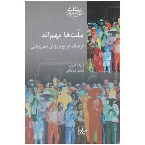 کتاب ملت ها مهم اند اثر کریگ کلهون