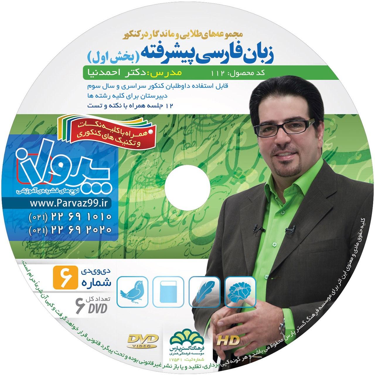 آموزش تصویری زبان فارسی پیشرفته بخش اول نشر پرواز کد 112