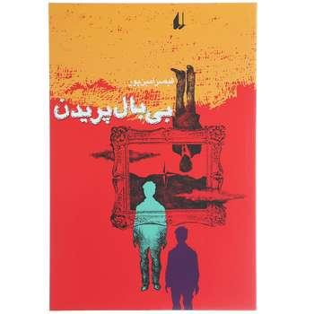 کتاب بی بال پریدن اثر قیصر امینپور