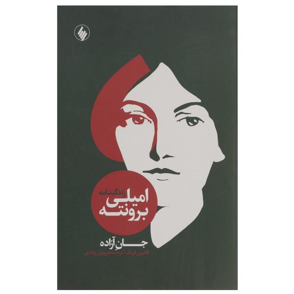کتاب زندگینامه امیلی برونته اثر کاترین فرنک