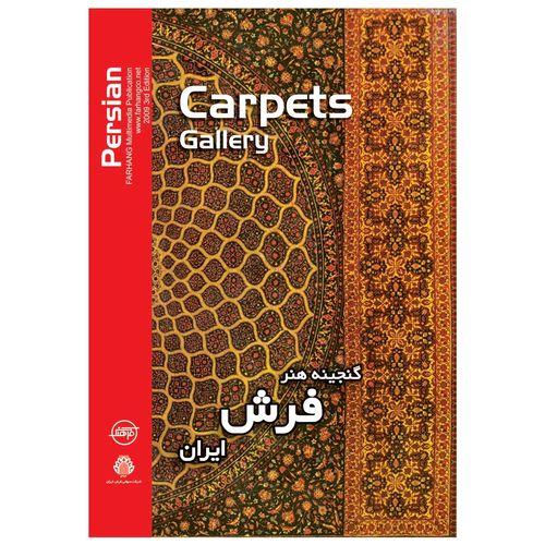 نرم افزاری گنجینه هنر فرش ایران نشر فرهنگ