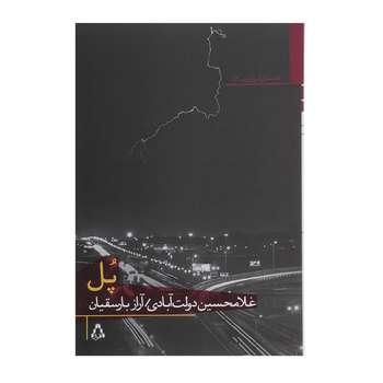 کتاب پل اثر غلام حسین دولت آبادی