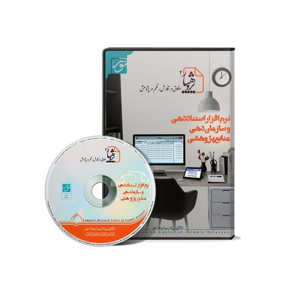 نرم افزار استناددهی و مدیریت منابع پژوهشی پژوهیار نسخه 2 پنج کاربره