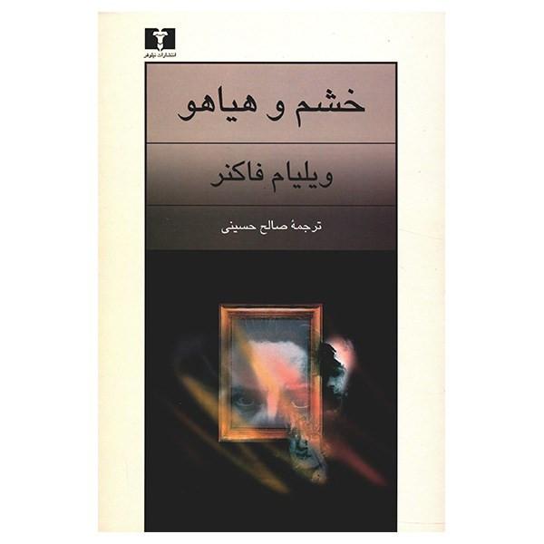 کتاب خشم و هیاهو اثر ویلیام فاکنر