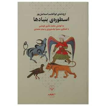 کتاب اسطوره های بنیادها اثر محمد شکری فومشی