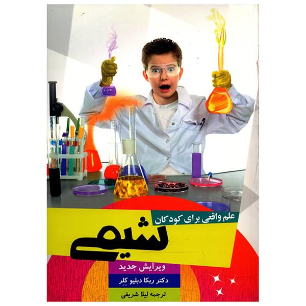 کتاب علم واقعی برای کودکان شیمی اثر ربکا دبلیو کلر