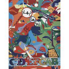 کتاب بچه ها بهار اثر آموزش موسیقی کودک