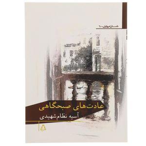 کتاب عادت های صبحگاهی اثر آسیه نظام شهیدی