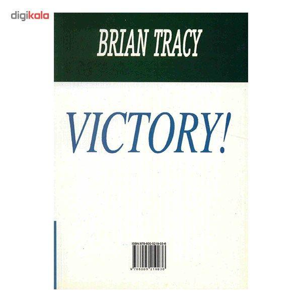 کتاب پیروزی اثر برایان تریسی main 1 1