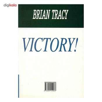 کتاب پیروزی اثر برایان تریسی