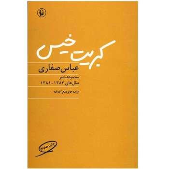 کتاب کبریت خیس اثر عباس صفاری