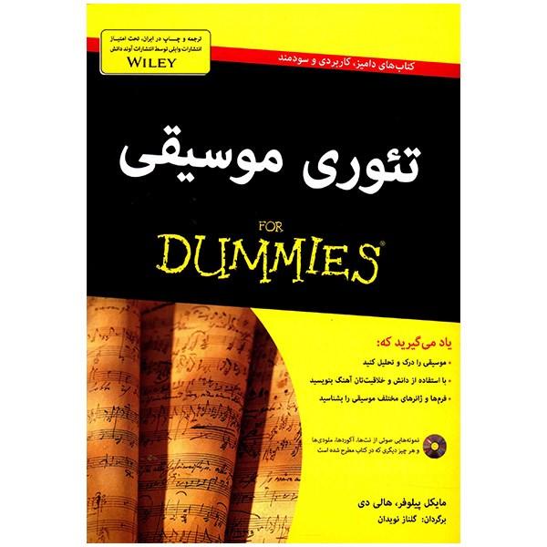 کتاب تئوری موسیقی For Dummies اثر مایکل پیلوفر