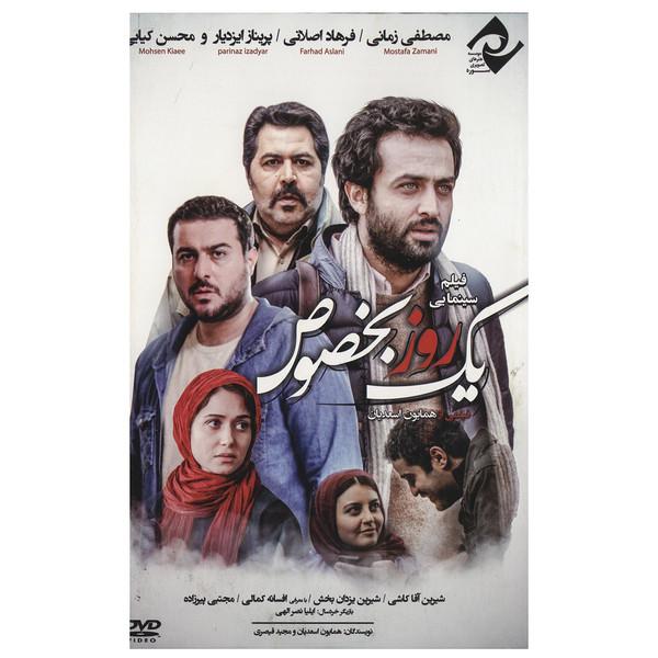 فیلم سینمایی یک روز بخصوص اثر همایون اسدیان