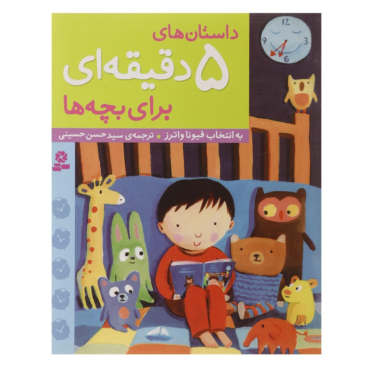 خرید                      کتاب داستان های 5 دقیقه ای برای بچه ها