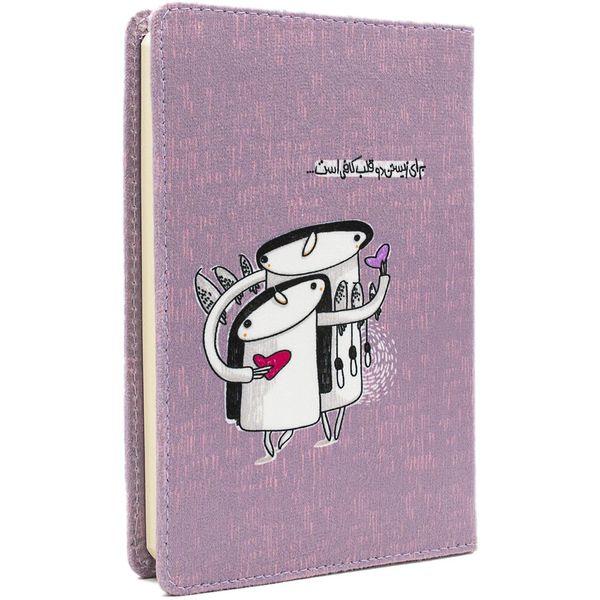 دفتر یادداشت هیدورا طرح برای زیستن دو قلب کافیست