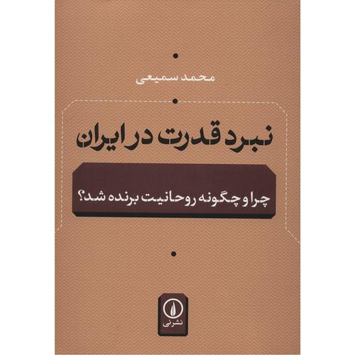 کتاب نبرد قدرت در ایران اثر محمد سمیعی