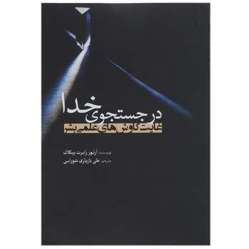 کتاب در جستجوی خدا اثر آرتور رابرت پیکاک