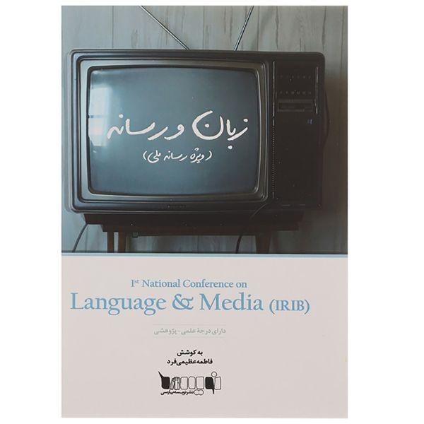 کتاب زبان و رسانه اثر فاطمه عظیمی فرد