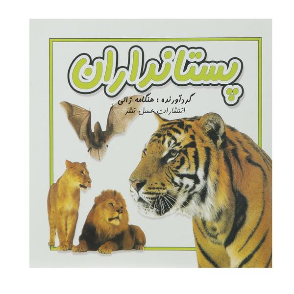 کتاب پستانداران اثر هنگامه ژالی