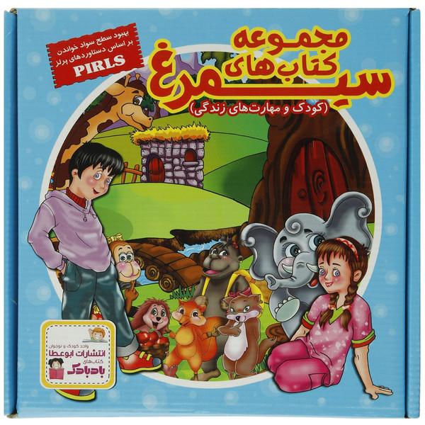 کتاب کودک و مهارت زندگی مجموعهسیمرغ - 30 جلدی
