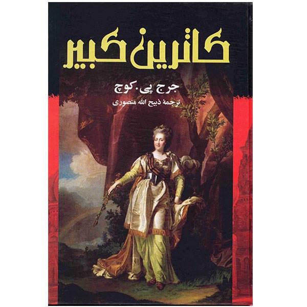 کتاب کاترین کبیر