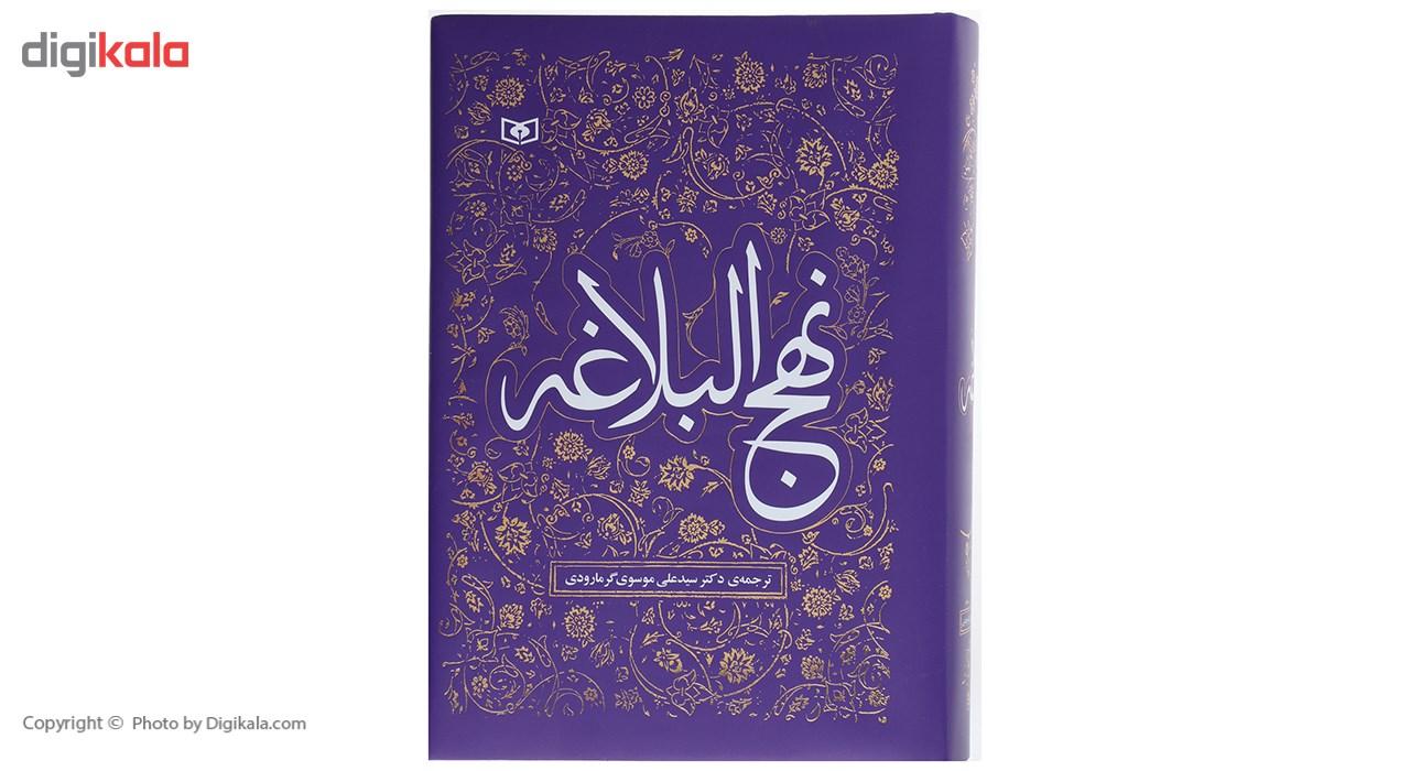 کتاب نهج البلاغه اثر علی بن ابی طالب