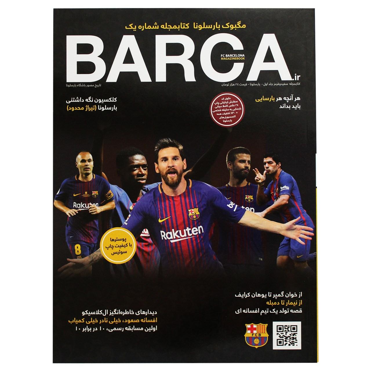 کتاب سفید و قرمز نسخه بارسلونا