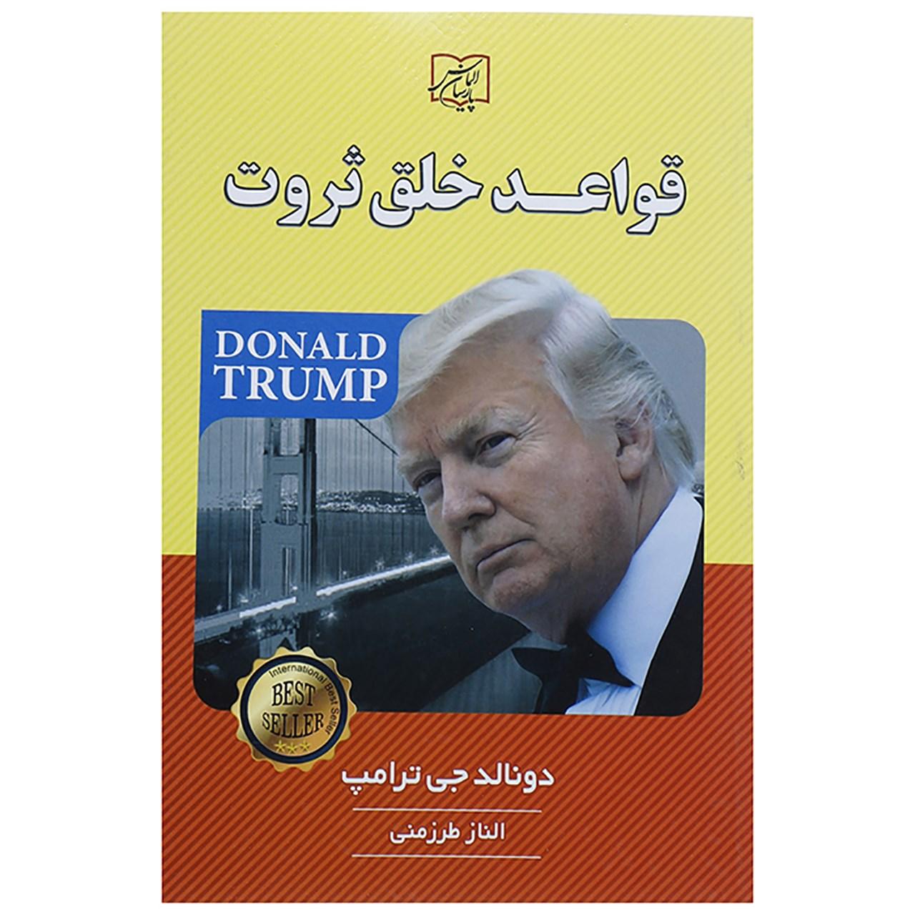 کتاب قواعد خلق ثروت اثر دونالد ترامپ