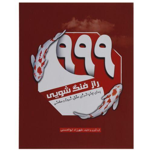 کتاب 999 راز فنگ شویی اثر شهرزاد ابوالحسنی