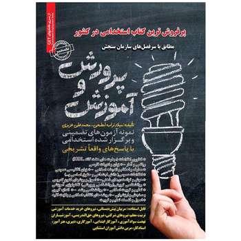 کتاب آزمون های استخدامی آموزش و پرورش اثر محمدعلی عزیزی و دیگران