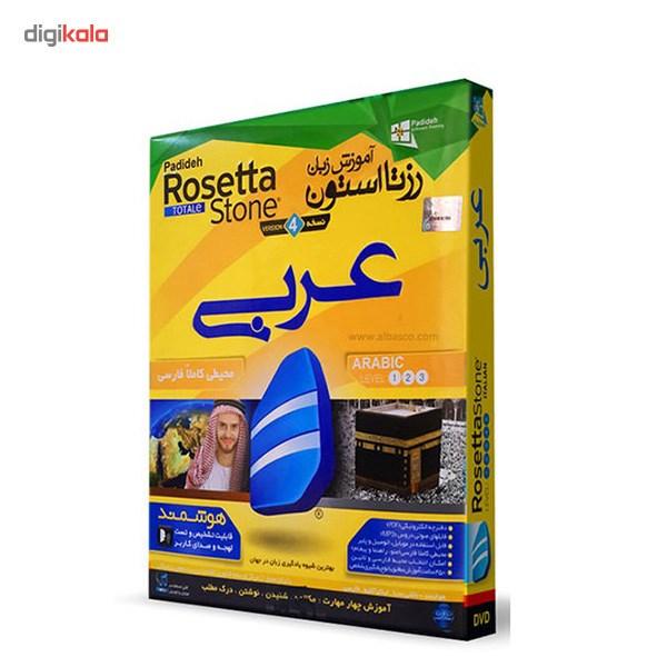 نرم افزار آموزش زبان عربی Rosetta Stone