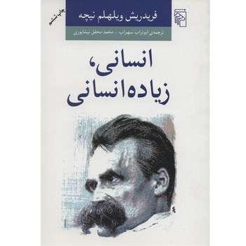 کتاب انسانی، زیاده انسانی اثر فریدریش ویلهلم نیچه