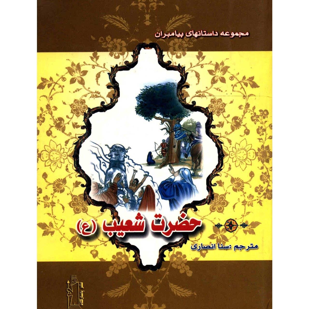 خرید                      کتاب حضرت شعیب اثر نضال علی