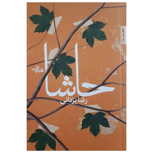 کتاب حاشا اثر رضا یزدانی