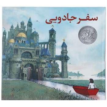 کتاب سفر جادویی اثر آرون بکر - سلفون