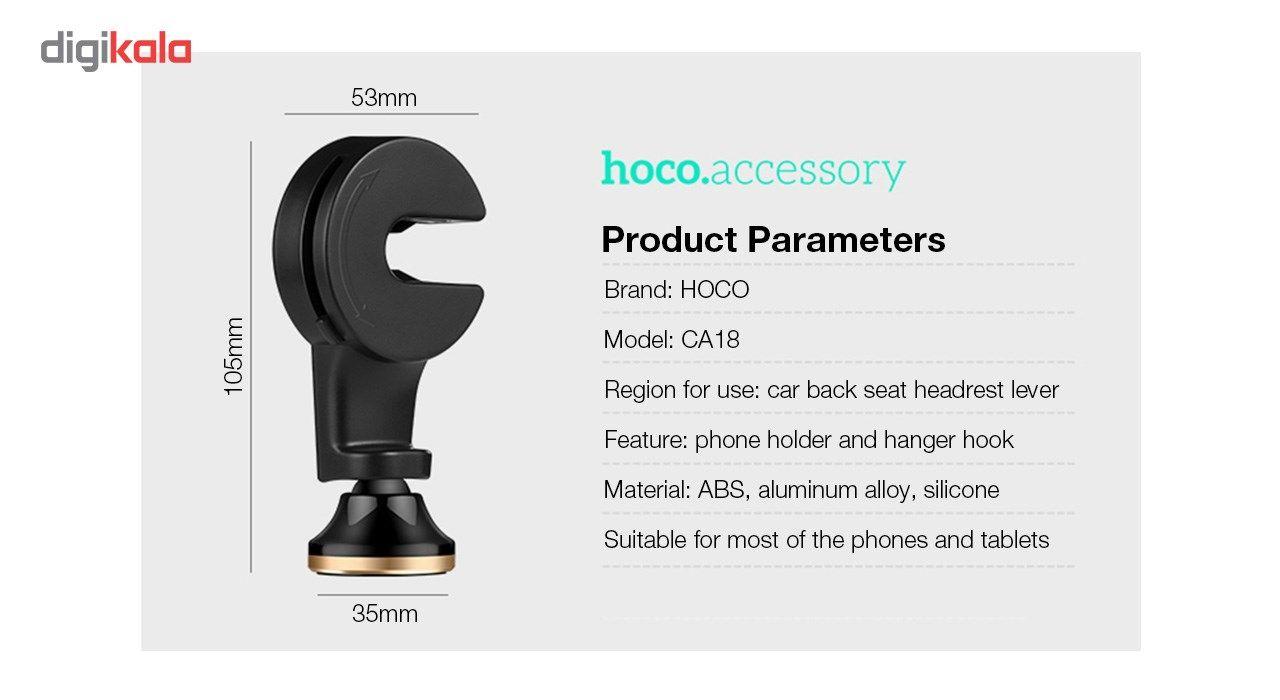 پایه نگه دارنده موبایل هوکو مدل CA18 main 1 7