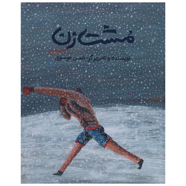 کتاب مشت زن اثر حسن موسوی - سلفون