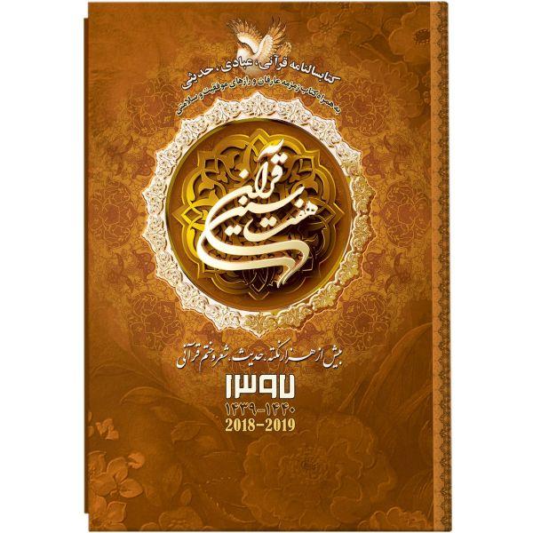 کتابسالنامه هفت سین قرآن 1397 کد 99
