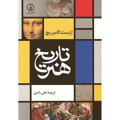 کتاب تاریخ هنر اثر ارنست گامبریچ