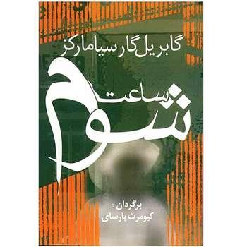 کتاب ساعت شوم اثر گابریل گارسیا مارکز
