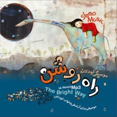 آلبوم موسیقی کودکانه راه روشن نشر فرهنگ