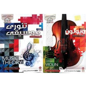 نرم افزار آموزش تئوری موسیقی نشر باربد به همراه نرم افزار آموزش ویولون نشر باربد