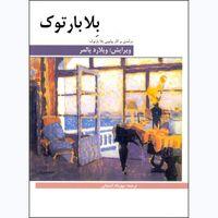 کتاب چاپی,کتاب چاپی انتشارات هنر و فرهنگ