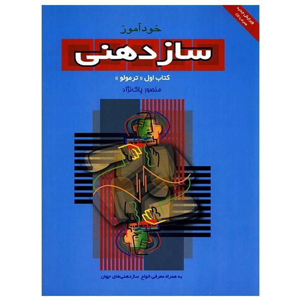 کتاب خود آموز سازدهنی اثر منصور پاک نژاد - جلد اول