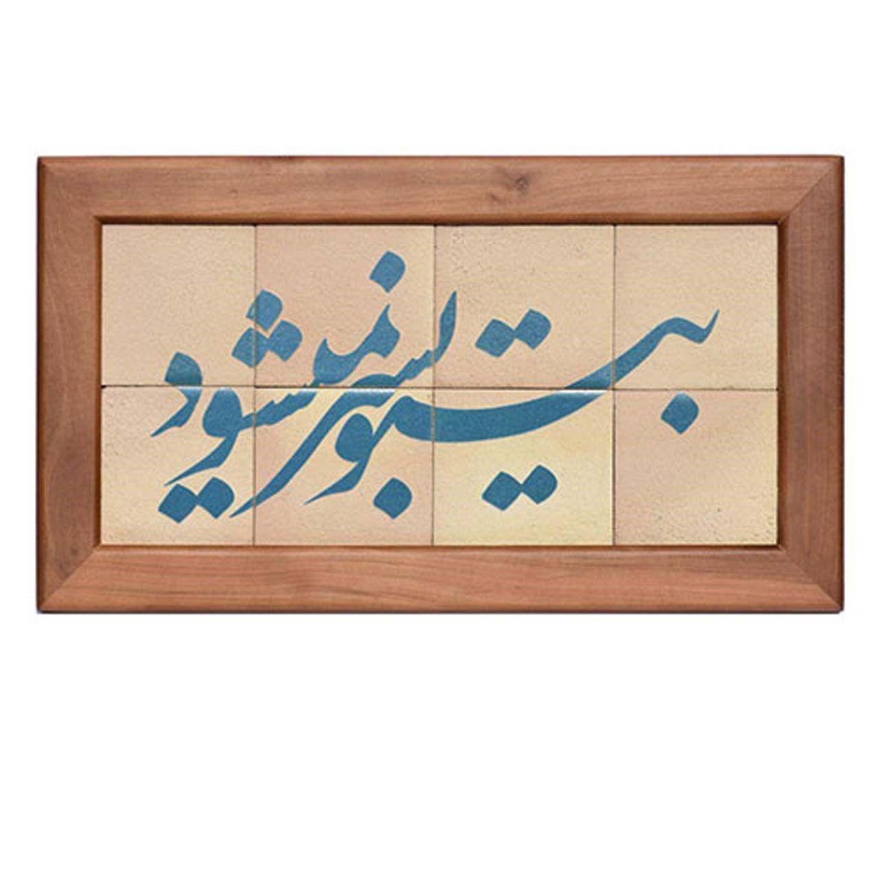 تابلو کاشی سلام طرح بی تو به سر نمیشود
