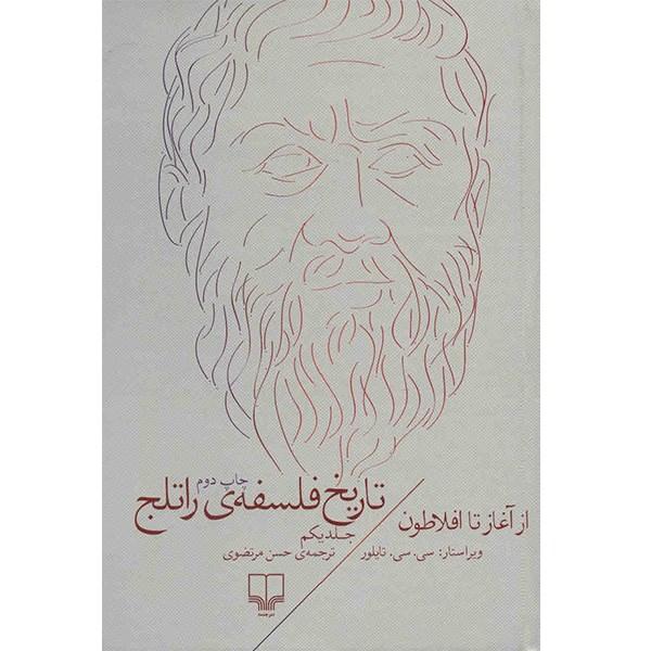 کتاب تاریخ فلسفه ی راتلج اثر سی. سی. تایلور - جلد اول