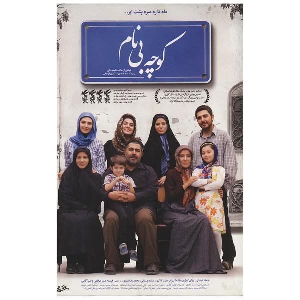 فیلم سینمایی کوچه بی نام اثر هاتف علیمردانی